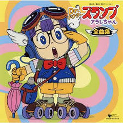 Dr. Slump Arare Chan Zenkyokushu CD2 - Various Artists