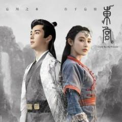 Đông Cung OST / 东宫 电视剧原声大碟