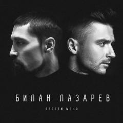 Prosti menya - Sergey Lazarev,Dima Bilan
