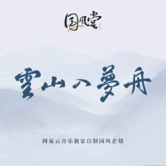 Vân Sơn Nhập Mộng Chu / 云山入梦舟