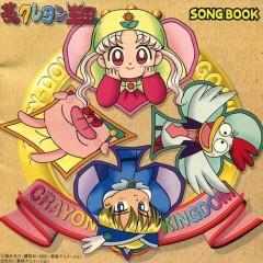 Yume no Crayon Oukoku SONG BOOK