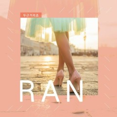 I'm Excited (Single) - Ran