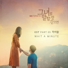 Let Me Introduce Her OST Part.5