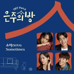 Eun Joo's Room OST Part.6 - Soya