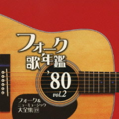 Folk Utanenkan 1980 Vol.2 - Folk & New Music Daizenshu