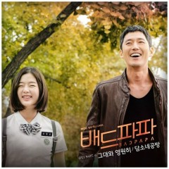 Bad Papa OST Part.6 - Damsonegongbang