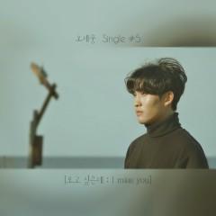 I Wanna To See You (Single)