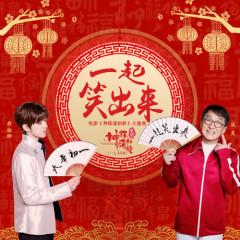 Cùng Nhau Cười Lên Nào / 一起笑出来 (Single) - Thành Long, Thái Từ Khôn