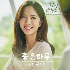 Your House Helper OST Part.1