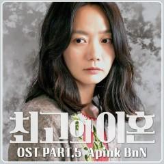 Matrimonial Chaos OST Part.5 - Bomi, Nam Joo