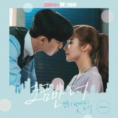 What's Wrong With Secretary Kim OST Part. 4