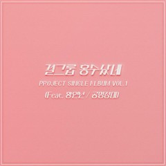 Midnight 1st Project, Vol.1 (Single)