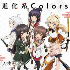 Shinka Kei Colors