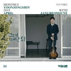 Monthly Project 2019 April Yoon Jong Shin with Jang Beom June (Single)