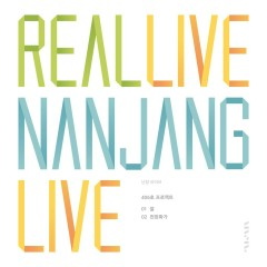Real Live Nanjang Vol.7 (Single) - 406 Project