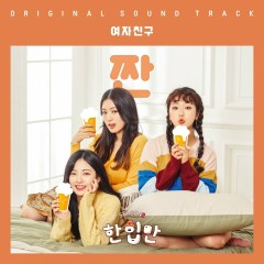 Just One Bite 2 (Single) - GFRIEND