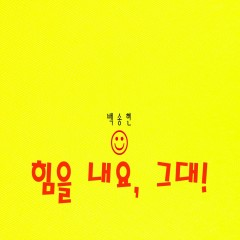Strength, You (Single) - Baek Song Hyun
