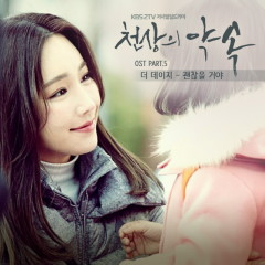 Heaven's Promise OST Part.5 - Daisy