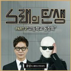 The Birth Of A Song Part.2 - Yoo Seung Eun,Hong Dae Kwang