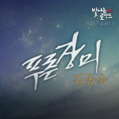 Shining Romance OST Part.3