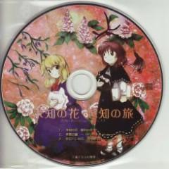 未知の花 魅知の旅 (Michi no Hana, Michi no Tabi)