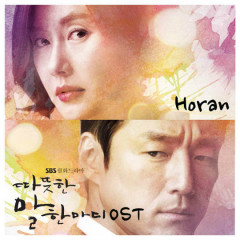 Kind Words OST Part.1 - Horan