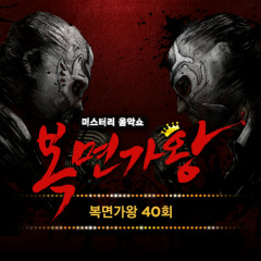 King Of Mask Singer 40회