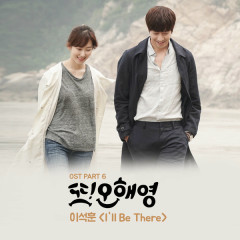 Oh Hae Young Again OST Part.6 - Lee Suk Hoon