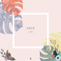 Love Counseling (Single) - So Young Yi