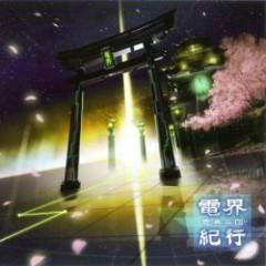 Denkai Kikou - Tenmon