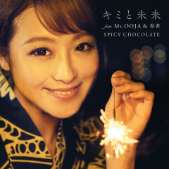 Kimi to Mirai feat. Kotobuki-kun - SPICY CHOCOLATE, Ms.OOJA