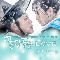 Splash Splash Love OST Part.1