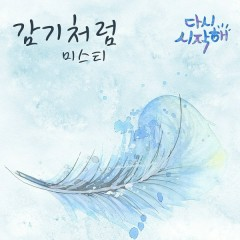 Start Again OST Part.20 - Misty