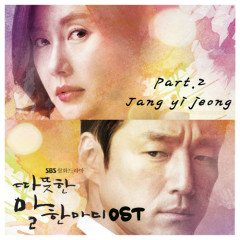 Kind Words OST Part.2