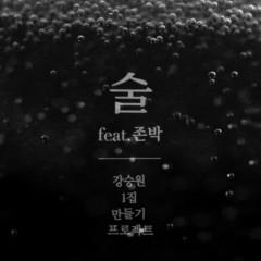 Kang Seung Won Making Project Vol.1 Part.1