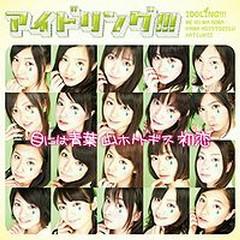目には青葉 山ホトトギス 初恋 (Me ni wa Aoba Yama Hototogisu Hatsukoi) - Idoling
