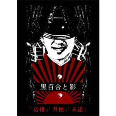 Yokusou / Gesshoku / Misui - Kuroyuri to Kage