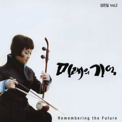 Remembering The Future - Kang Eun Il