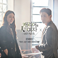 Woman With A Suitcase OST Part.5