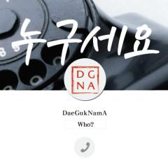 Who - DGNA