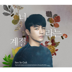 Seasons Of The Heart - Seo In Guk