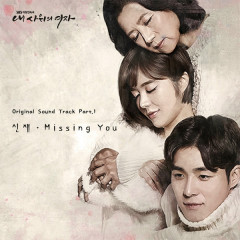 My Son In Law's Woman OST Part.1