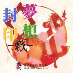 夢想封印 -戦- (Musou Fuuin -Sen-) - FIGHTING DREAMERS