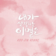 I Think It Is Goodbye (Single) - Koo Jin Young