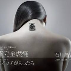 Fukanzen Nenshou / Switch ga Haittara - Chiaki Ishikawa