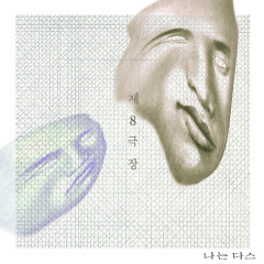 I Don't (Single) - Theatre8