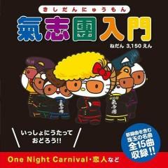 Kishidan Nyuumon (Normal Edition)  - Kishidan