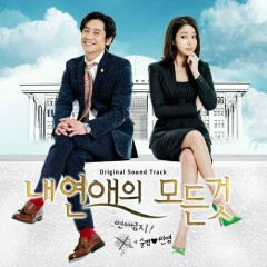 All About My Romance OST Part.5 - Dalshabet
