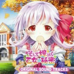 Soshite Kirameku Otome to Himitsu^5 Original Soundtrack