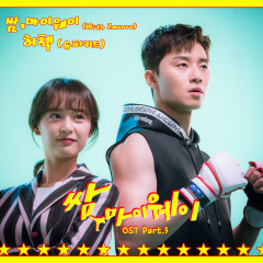 Fight For My Way OST Part.3